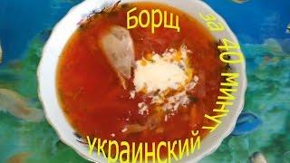 Кулинария.Быстро и Вкусно.Борщ украинский.#Борщ.