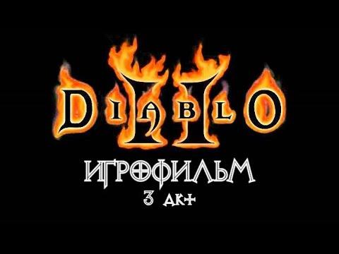 Diablo 2 [ИГРОФИЛЬМ] 3 акт - Кураст (весь сюжет, кат-сцены и диалоги). Таймкоды в описании.