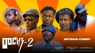 NatnaTv - መርዘን - ብ ናትናኤል ሓይለኣብ - Merzen 2 New Eritrean Comedy by Natnael Hayleab 2021
