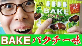 【新発売】ベイクのパクチー味だとっ!!!とりあえず食べてみようじゃないか!!!