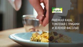 Простой и быстрый рецепт пшенной каши с грибами и фасолью - Простые и быстрые рецепты от Bonduelle(В данном видео мы расскажем, как приготовить пшенную кашу, томленую с грибами и зеленой фасолью. (Пошаговый..., 2016-03-01T15:59:23.000Z)