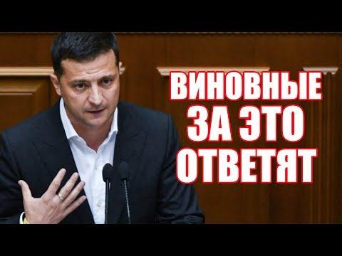 Эта новость потрясла всю Украину! Зеленский рвет и мечет