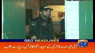 Geo Headlines - 05 PM - 25 September 2018
