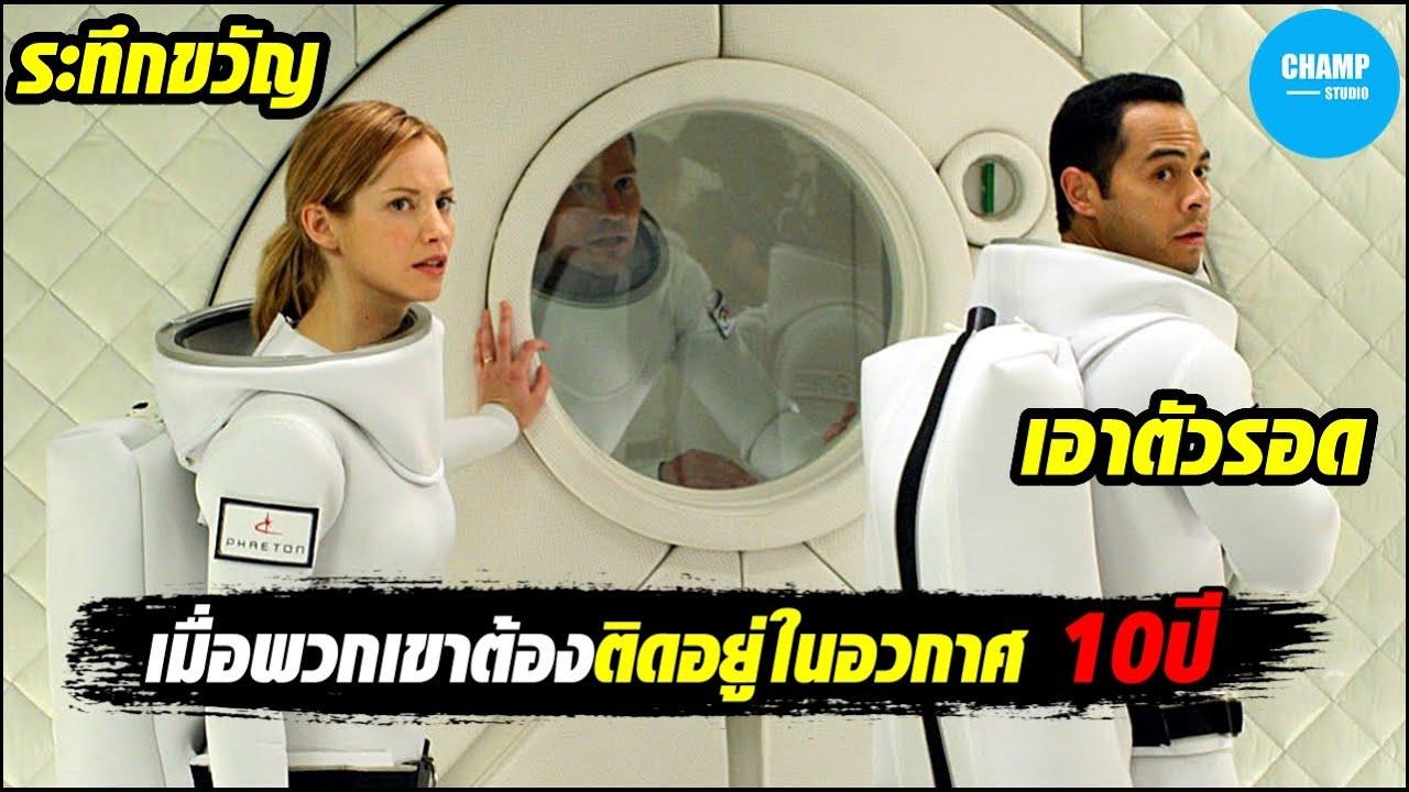 [สปอยหนัง] เมื่อนักบินอวกาศ 12 คน ต้องติดอยู่ในยานอวกาศนานนับ 10 ปี!!!
