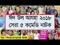 Top 5 eid comedy natok 2018 ! Best comedy romantic natok trailer mosharraf karim Eid natok 2018 list