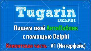 Пишем свой АнтиПаблик - Клиентская часть - #1 (Интерфейс) | Delphi видеоуроки