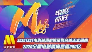 电影频道M榜荣誉名单正式揭晓 2020全国电影票房喜提200亿【中国电影报道|20210104】 - YouTube