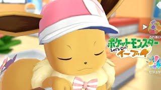 【ピカブイ】プリンの歌声で眠るイーブイ【ポケモン Let's Go! イーブイ】