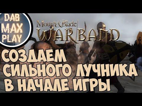 КАК СОЗДАТЬ СИЛЬНОГО ЛУЧНИКА В НАЧАЛЕ ИГРЫ В Mount And Blade WarBand?