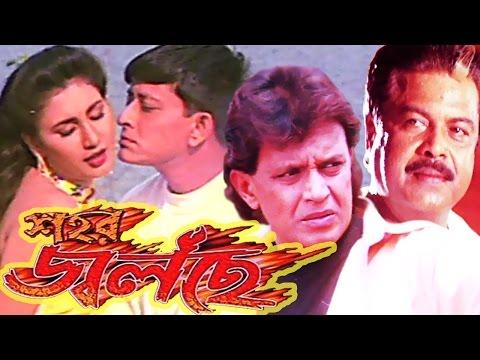 Sahar Jolchhe | Bengali Full Movie | Mithun Chakraborty, Jyoti Mishra, Siddhanta Mahapatra