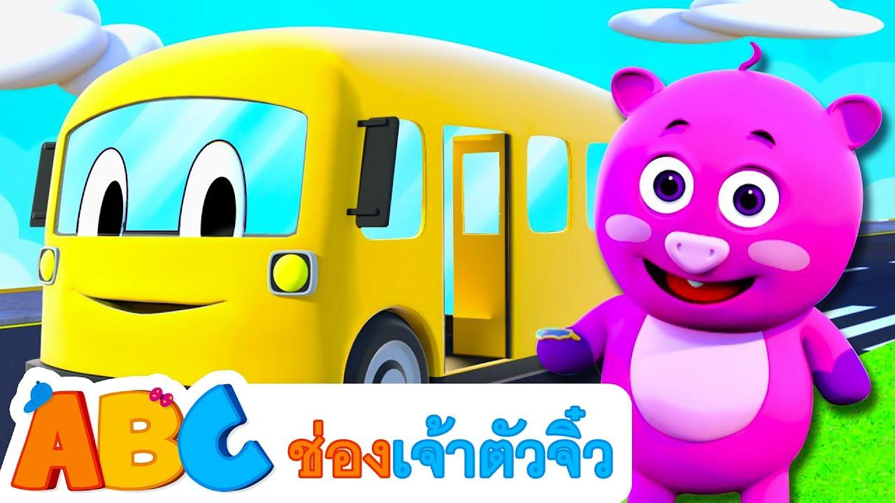 เพลงล้อบนรถบัส   เพลงกล่อมเด็กไทยยอดนิยม   เพลงเด็กอนุบาล   ABC Thai