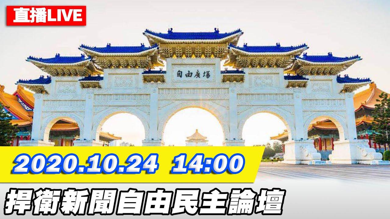 【#中天最新LIVE】捍衛新聞自由民主論壇‧自由開講 2020.10.24