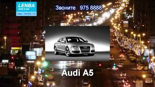 Lenba аренда автомобилей в СПб(, 2015-07-05T19:58:20.000Z)