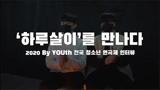 [Part 1] 2020 By YOUth 당진전국청소년…
