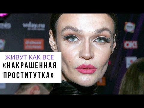 Милонов обозвал Водонаеву «накрашенной проституткой»