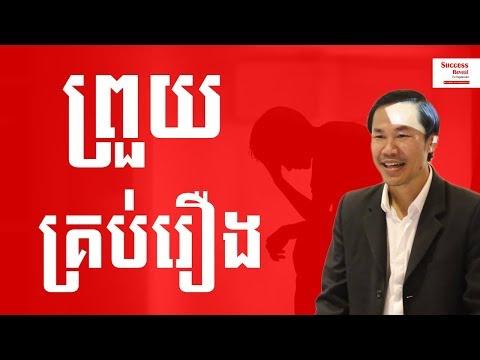 Khim Sokheng - Worry Everything | Success Reveal