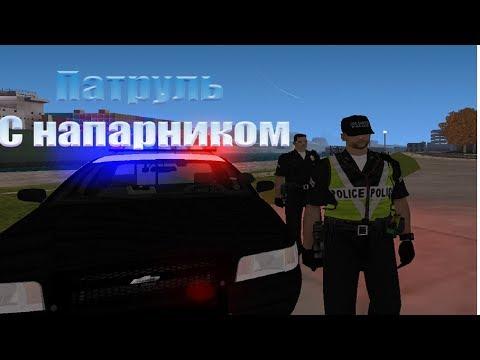 Будни полицейского | Патруль с напарником. Samp-rp Revolution