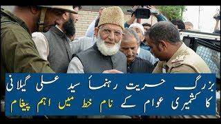 Hurriyat leader Syed Ali Geelani writes letter to public in Occupied Kashmir