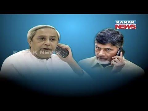 Andhra CM N. Chandrababu Naidu Calls Odisha CM Naveen Patnaik