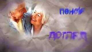 """Життя на пенсії з Центром """"Пенсіон"""" за 6 октября"""