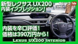 【価格は390万円から!】レクサスUX見てきた!LEXUS UX200 内装インプレッション thumbnail