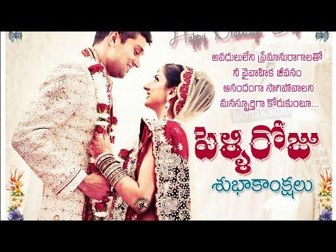 Pelli Roju Shubhakankshalu Wishes Happy Wedding Anniversary Wishes In Telugu Youtube