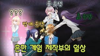 미소녀 게임 제작부의 신입생 모집 방법(애니리뷰-학원,…
