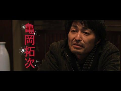 映画『俳優 亀岡拓次』予告