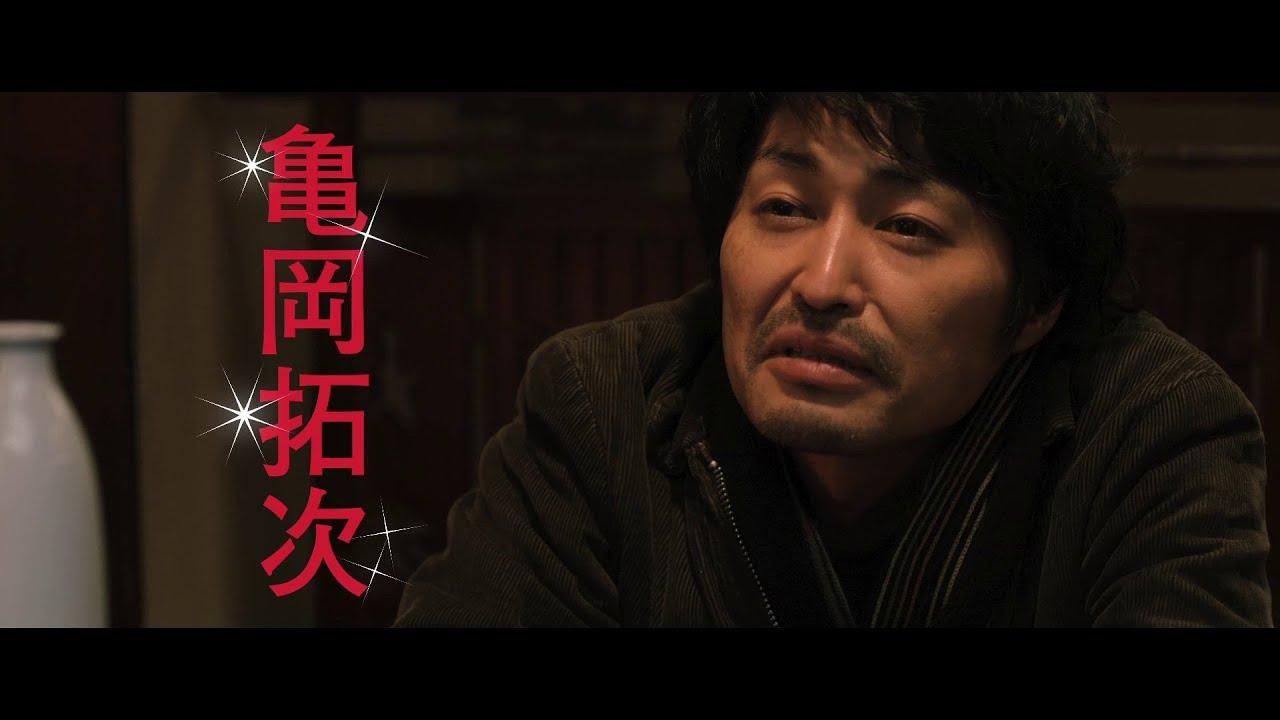 画像: 映画『俳優 亀岡拓次』予告 youtu.be