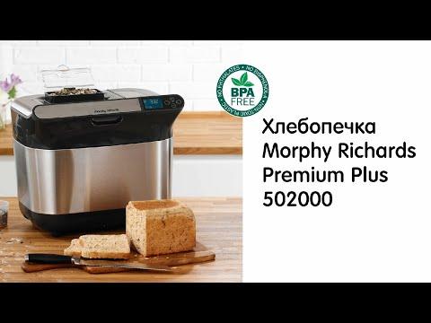 Хлебопечка Morphy Richards Premium Plus 502000