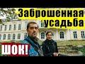"Усадьба ""Знаменка"" / Парки Петергофа"