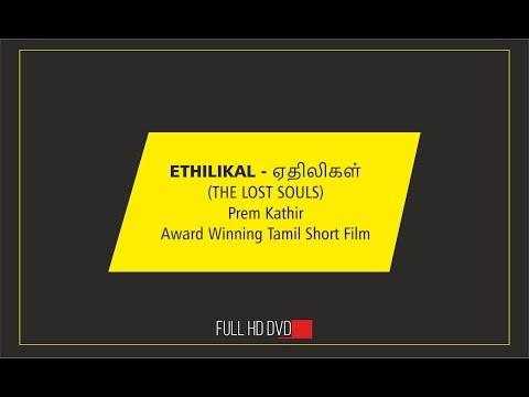 ETHILIKAL - ஏதிலிகள் (THE LOST SOULS) | Prem Kathir | Award Winning Tamil Short Film