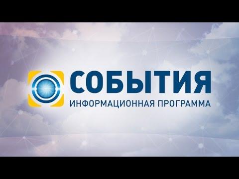 События - полный выпуск за 11.01.2017 19:00
