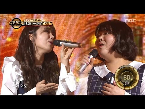[Duet song festival] 듀엣가요제-Jeong Eunji & Yu Hyeseon, 'Wind that blows' 20170407