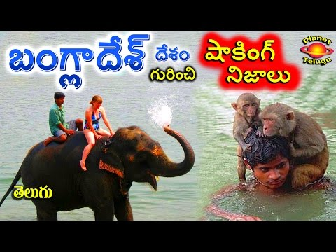 Bangladesh Country Shocking & Surprising Unknown Facts in Telugu by Planet Telugu