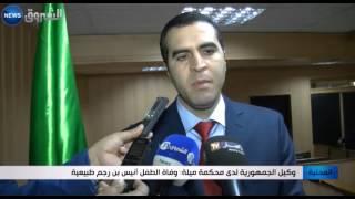 وكيل الجمهورية لدى محكمة ميلة: وفاة الطفل أنيس بن رجم طبيعية