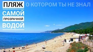 видео Какой чистый море