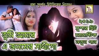TUMI A E JIBANER SATHI GO PINKI BISWAS Mp3 Song Download
