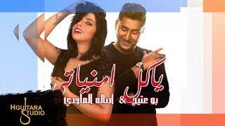 Bo 3atej & Assala Al Majidi (Exclusive) بو عتيج و اصاله الماجدي - يا كل امنياتي(حصريا) 2019