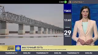 Новости дня (29.11.2019)