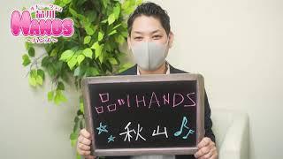 品川HANDSのお店動画