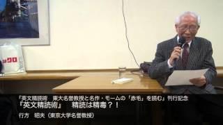 行方 昭夫(東京大学名誉教授) 『英文精読術』 精読は精毒?!