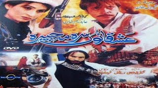 Pashto Action Movie ISHQANOH MAH CHIRAH - Jahangir Khan - Pushto Action Telefilm