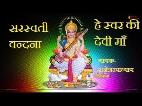 Sarswati vandana हे स्वर की देवी माँ  by Rajesh Upadhyay