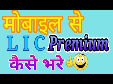 How To Pay LIC Premium Online  LIC Policy Kaise Bhare Mobile Se