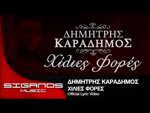 Δημήτρης Καραδήμος - Χίλιες Φορές   Dimitris Karadimos - Xilies Fores I Official Lyric Video