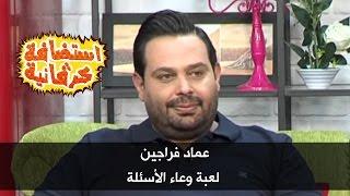 عماد فراجين - لعبة وعاء الأسئلة