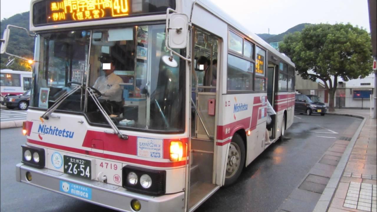 西鉄バス 恒見4719(40門司港駅前...