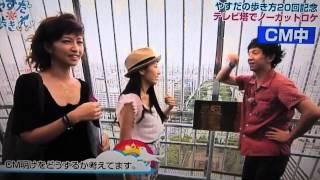 雑音ありますがご了承ください。 やすだの歩き方 【出演者】安田美沙子 ...