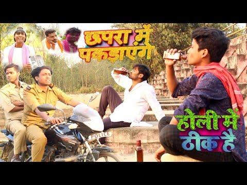 छप्परा में पकड़ायेंगे Chhpra Me Pakdaenge- Thik Hai | Holi Video | Khesari Lal | 2019